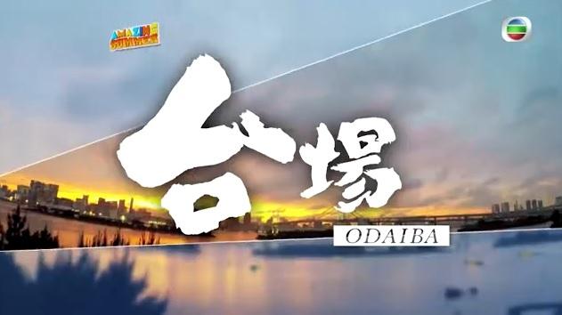 東京攻略 第9集 台場 杜如風