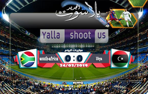 اهداف مباراة ليبيا وجنوب إفريقيا اليوم 24-03-2019 تصفيات كأس أمم أفريقيا 2019