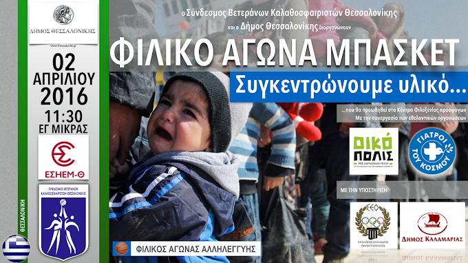 Και οι Ολυμπιονίκες στο φιλικό των Βετεράνων Θεσσαλονίκης για τους πρόσφυγες-Το πρόγραμμα των αγώνων
