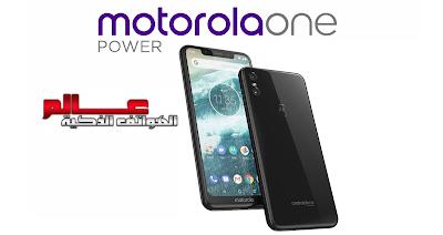موتورولا ون باور - Motorola One Power  .