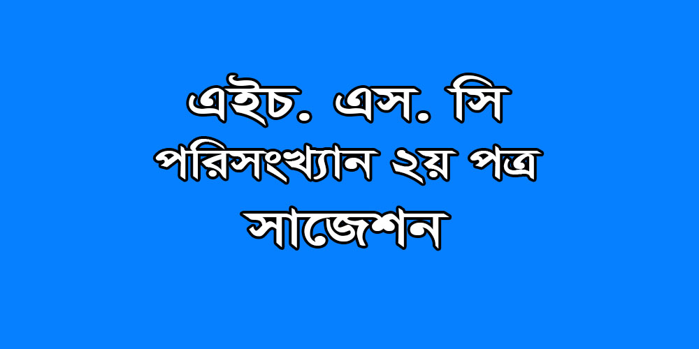hsc Statistics 2nd Paper suggestion, exam question paper, model question, mcq question, question pattern, preparation for dhaka board, all boards
