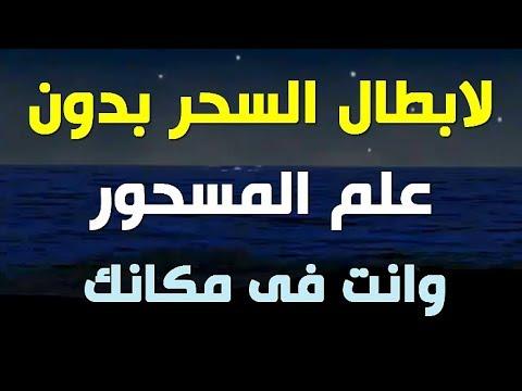 منتدى الرقية الشرعية ارقام رقاة شرعيين في المهجر اسهل