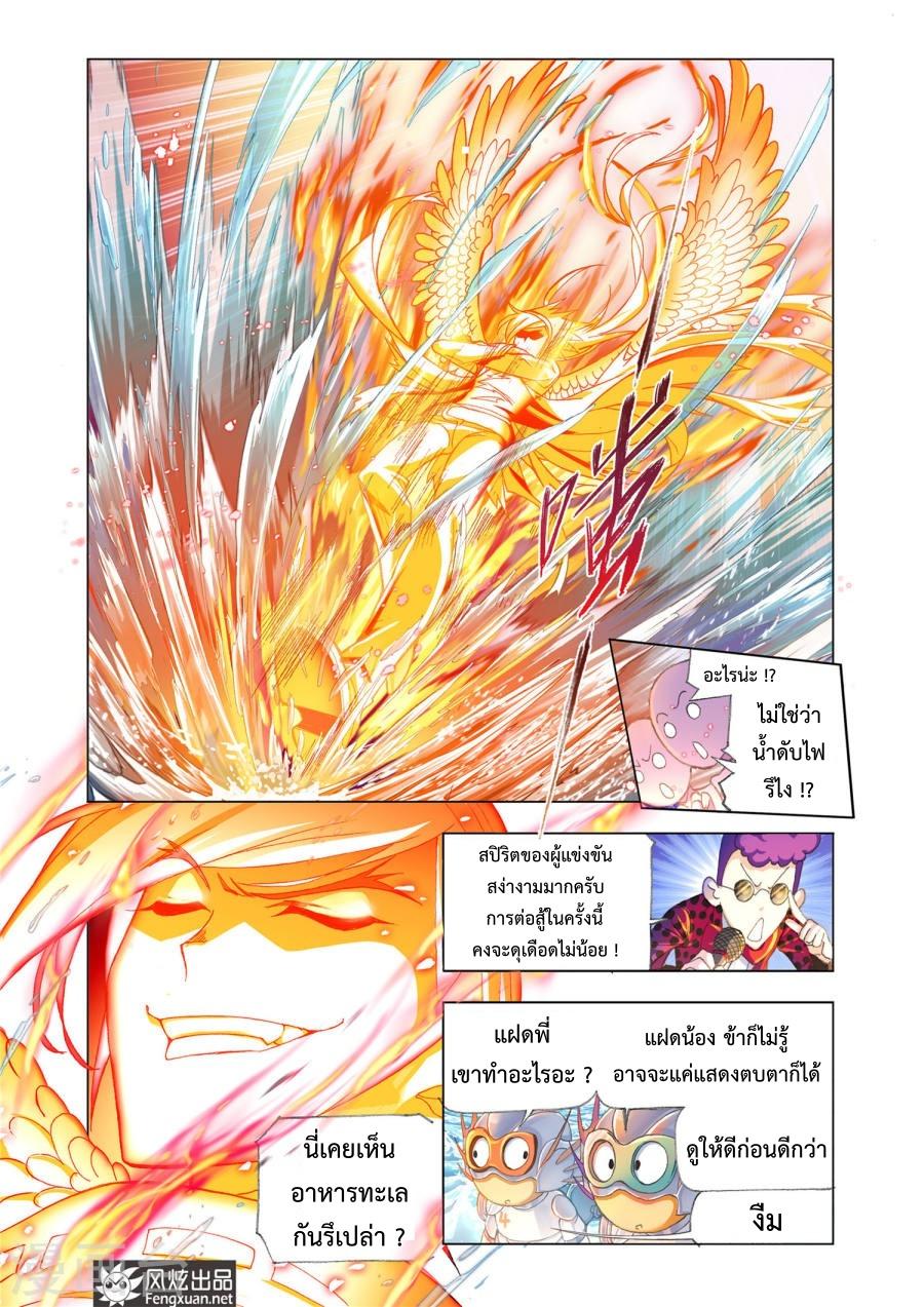อ่านการ์ตูน Douluo Dalu 190 ภาพที่ 11
