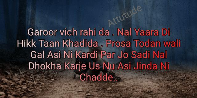 Punjabi Attitude Status 2019