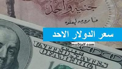سعر الدولار اليوم بنك و سوق سوداء الاحد