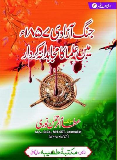 Jang e Azadi 1857 Mein Ulama Ka Kirda