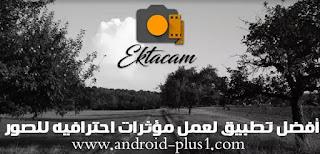 تحميل EktaCam ، تطبيق EktaCam مهكر ، EktaCam mod , EktaCam مدفوع ، تحميل EktaCam مجانا ، EktaCam.apk