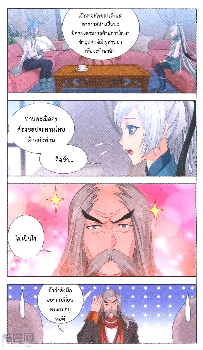 อ่านการ์ตูน Da Zhu Zai 67 ภาพที่ 12