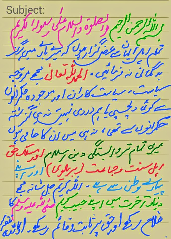 message card allama kokab noorani okarvi