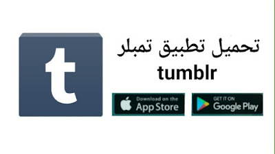 تحميل تطبيق تمبلر tumblr للتواصل الاجتماعي النسخة الأخيرة للأندرويد و الأيفون