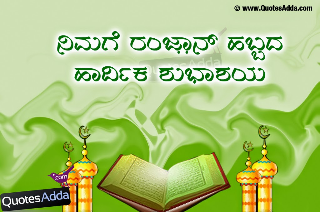 Motivational Quotes In Kannada Font - Quotes Diary l