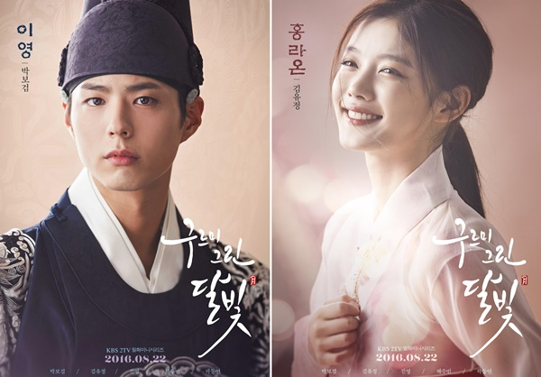 Drama Korea Moonlight Drawn by Clouds