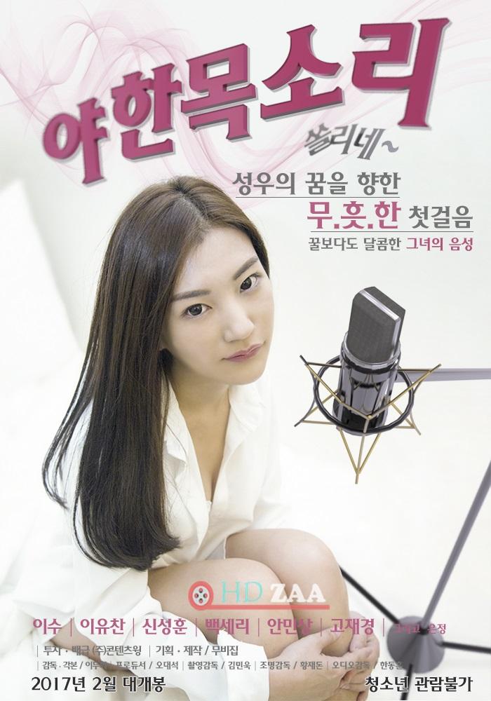Sexy Voice (2016) [เกาหลี 18+]  Soundtrack ไม่มีบรรยายไทย