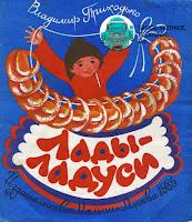 Лады-ладуси книга СССР Обложка синяя, мальчик. калачи, баранки, сушки