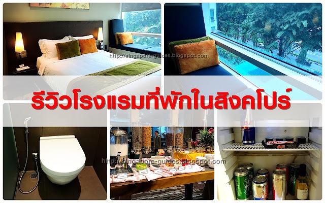 รีิวิวโรงแรมในสิงคโปร์