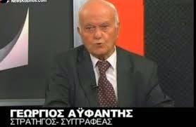 Πριν ψηφίσεις διάβασε ΠΡΟΣΕΚΤΙΚΑ την συνέντευξη του Στρ. Γεωργίου Αϋφαντή!…. ( Ενώ όλα τα κόμματα καταγγέλουν την κυβέρνησιν ότι ξεπουλά τον εθνικόν πλούτον, ούδένα απεφάσισε να παραιτηθή συνολικά από την Βουλή )…