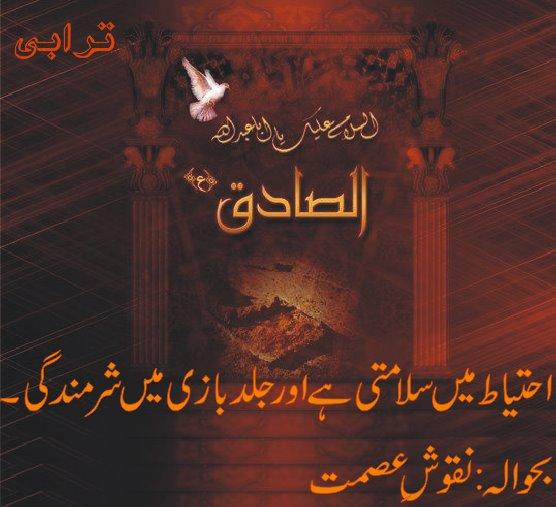 Non Muslim Perspective On The Revolution Of Imam Hussain: Bibi Fatima Zehra Sa