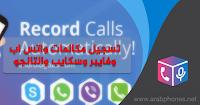 برنامج تسجيل مكالمات واتس اب فايبر وسكايب على أندرويد - Cube ACR