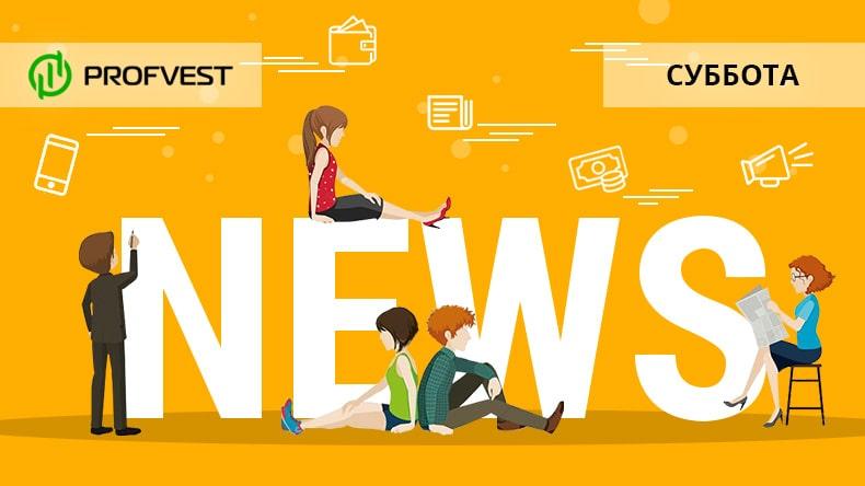 Новости от 16.03.19