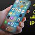 تقنيات الشحن في هواتف iPhone  القادمة