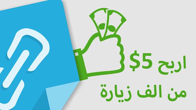 شرح موقع اختصار روابط جديد لربح 5$ عن كل الف مشاهدة عربية