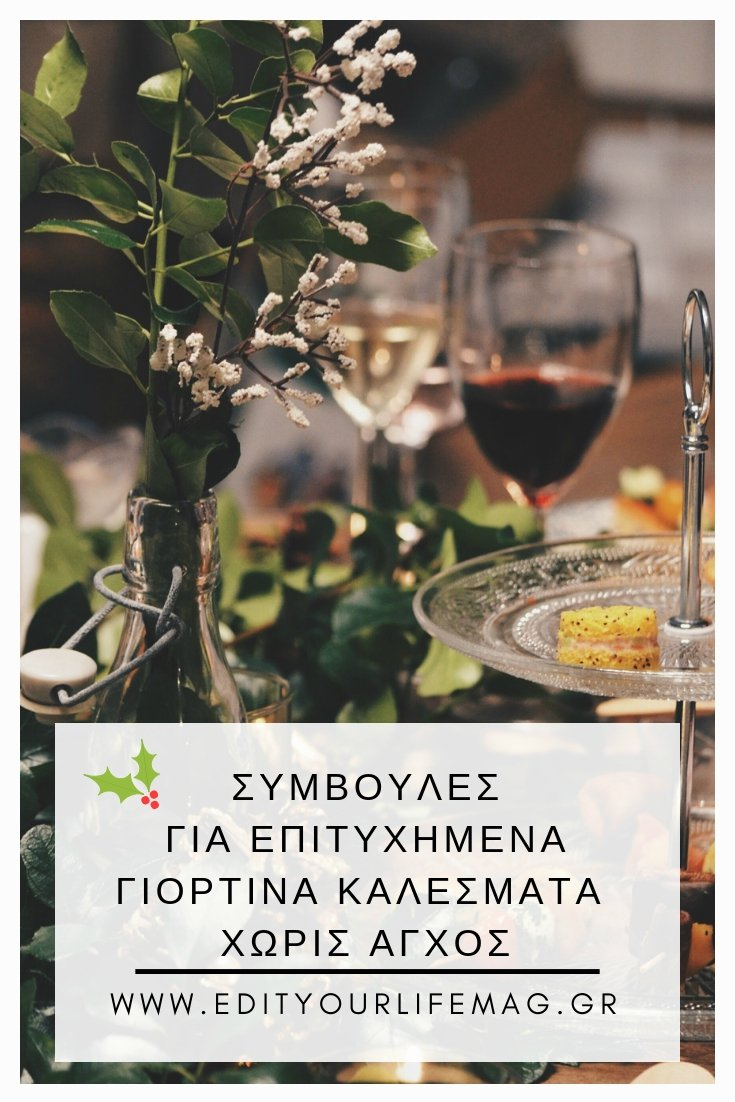 Πρακτικές συμβουλές για επιτυχημένα γιορτινά καλέσματα χωρίς άγχος - Edityourlife Magazine