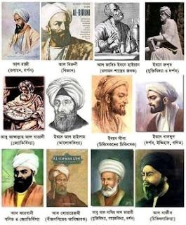 জ্ঞান বিজ্ঞানে মুসলিমদের অবদান,