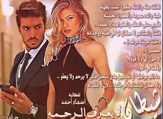 تحميل رواية شيطان لا يعرف الرحمة pdf - أسماء أحمد