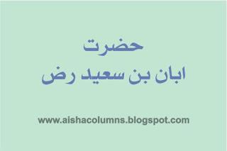 Aban bin Saeed life in urdu