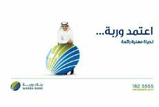 هام توظيف في بنك وربة لكافة الشباب الكويتي للوظائف المتاحة ( ويحق التقديم الإلكتروني لكل الخريجين والعاطلين في موقع البنك للوظائف المستقبلية مع اتباع خطوات التقديم الموضحة )