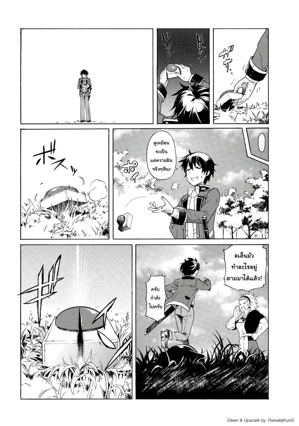 อ่านการ์ตูน Ichioku-nen Button o Renda Shita Ore wa Kizuitara Saikyou ni Natteita ตอนที่ 1.3 หน้าที่ 20