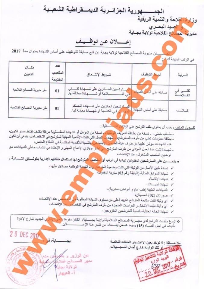 اعلان مسابقة توظيف بمديرية المصالح الفلاحية ولاية بجاية ديسمبر 2017