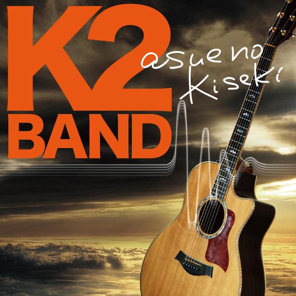 [Album] K2BAND – 明日へのキセキ (2016.04.06/MP3/RAR)
