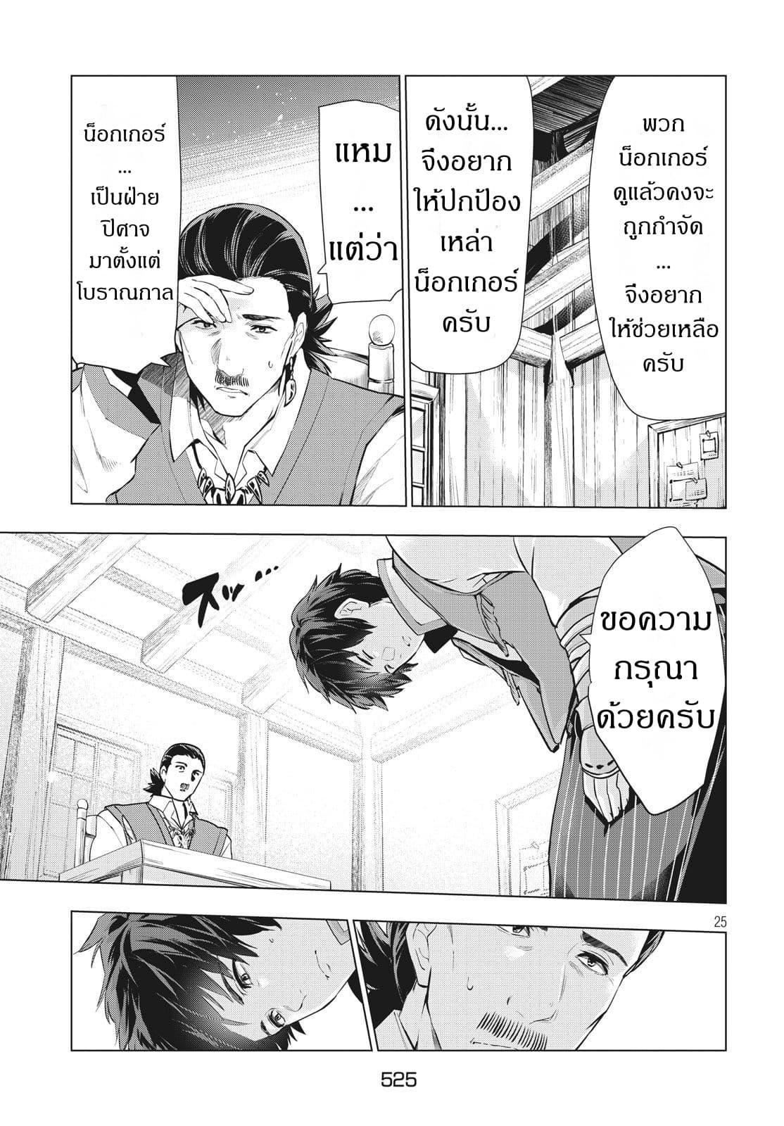 อ่านการ์ตูน Kaiko sareta Ankoku Heishi (30-dai) no Slow na Second ตอนที่ 6.2 หน้าที่ 7