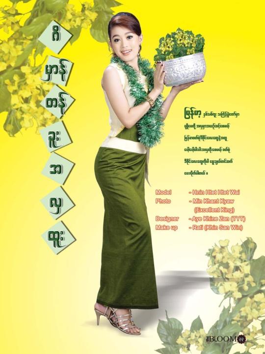 Myanmar Love Story Myanmar Hot Girl At Thingyan-1537