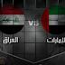 مباراة الامارات والعراق اليوم والقنوات الناقلة بى أن سبورت HD1