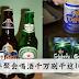 新年聚会喝酒千万别干这十件事!不管是喝Carlsberg、Heineken、红酒都别做这些事