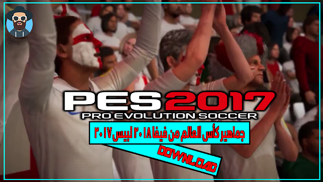 Fifa18 world cup update crowd for pes17 By Kk-adds