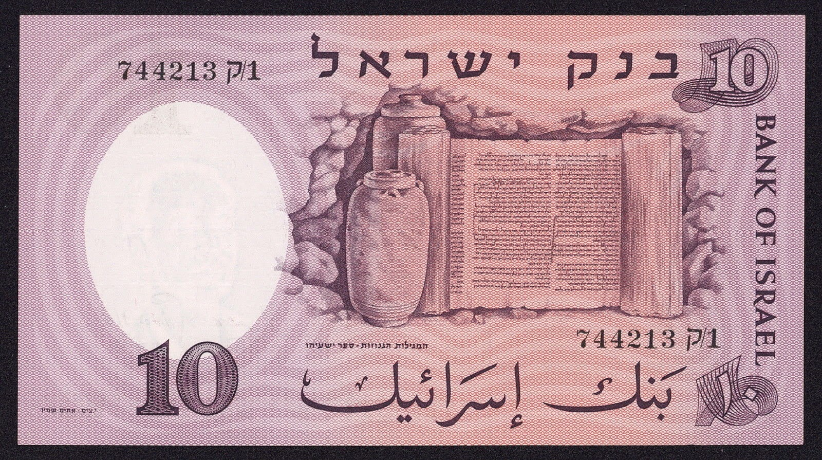 Israeli Currency 10 Lirot banknote 1958 Book of Isaiah, Dead Sea Scrolls