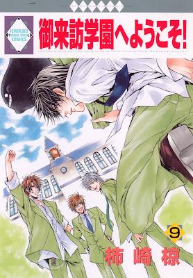 [Manga] 御来訪学園へようこそ! 第01-09巻 [Goraihou Gakuen e Youkoso! Vol 01-09] Raw Download