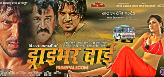 Driver Dai (Nepali) Movie Star Casts, Wallpapers, Trailer, Songs & Videos