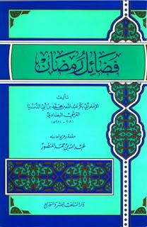 تحميل كتاب فضائل رمضان - ابن أبي الدنيا pdf