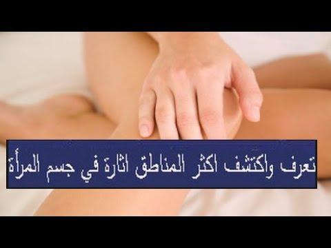 علميًا: ما هي أكثر المناطق حساسية في جسم المرأة؟