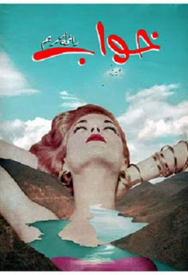 Khawab Novel By Rayeha Maryam Pdf Download