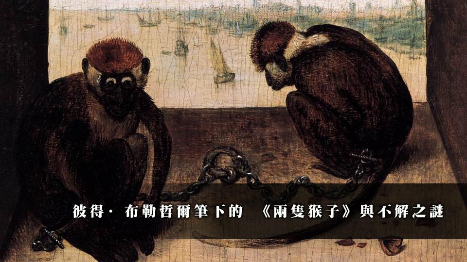 彼得布勒哲爾,兩隻猴子,twomonkeys,彼得庫克,尼德蘭,法布里亞諾,凱利格羅維耶,三王來朝