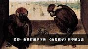 彼得·布勒哲爾筆下的 《兩隻猴子》與不解之謎【從藝術來說歷史】