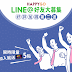 HAPPY GO LINE@好友招募!第二波