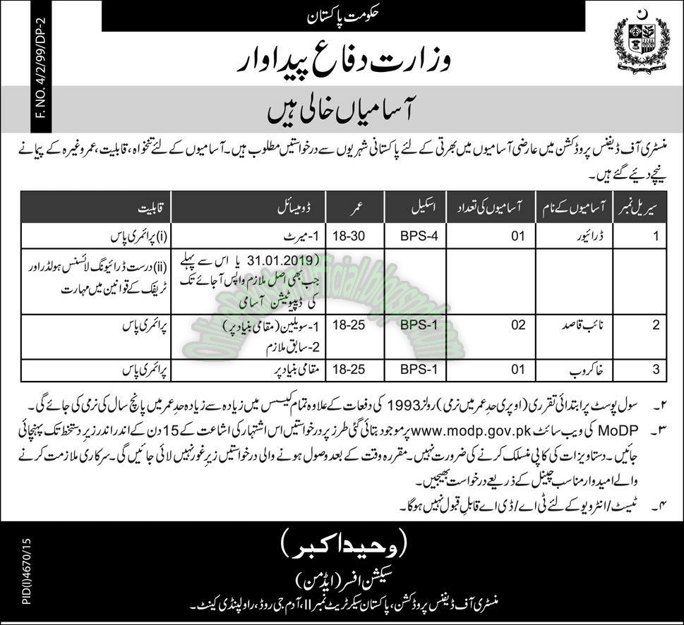 Ministry of Defence Production Jobs in Rawalpindi