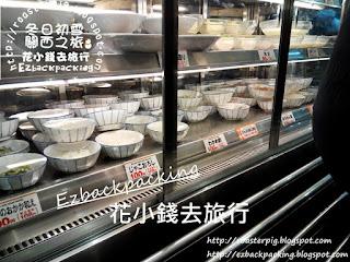 京都便宜晚飯