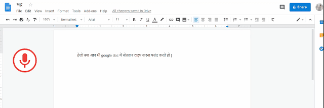 Google Doc Me Voice Typing Kaise Kare?